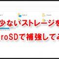 私がSSD128GBのZenBook™をmicroSDで2倍の256GBにするのに使ったグッズ