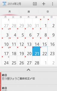 Gカレンダーの月表示