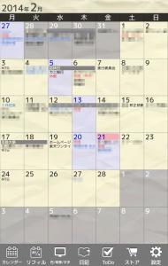 ジョルテの月表示