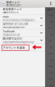 YAHOOメールをAndroid純正メーラーで使う (1)