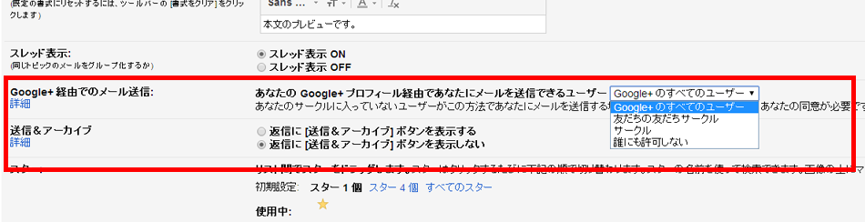 20140110 gmailg+