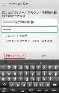 YAHOOメールをAndroid純正メーラーで使う (2)