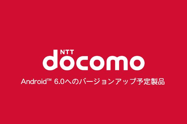 Android™ 6.0へのバージョンアップ予定製品