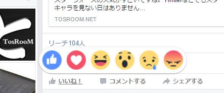 facebook_いいねec