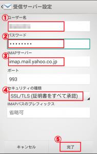 YAHOOメールをAndroid純正メーラーで使う (4)