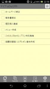 ToDo画面