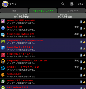 Screenshot_2013-11-27-10-11-57