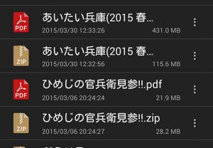 Screenshot_2015-04-01-20-03-51