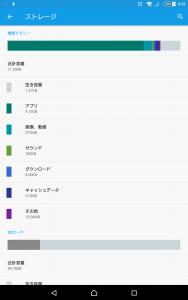 Screenshot_2015-12-07-00-55-20