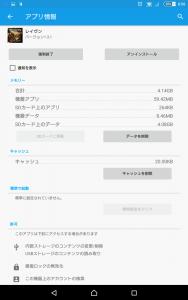 Screenshot_2015-12-07-00-56-07