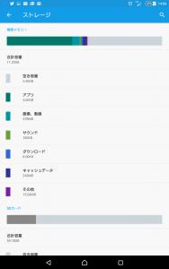 Screenshot_2015-12-07-14-06-59