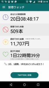 Screenshot_20160719-201818