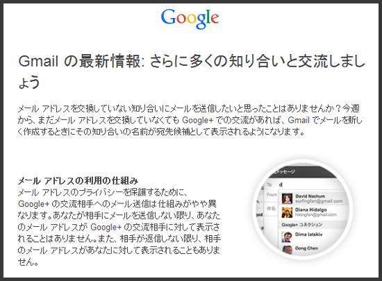 20140110 gmailg+002