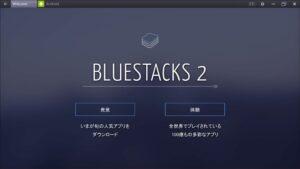 bluestacks2_009