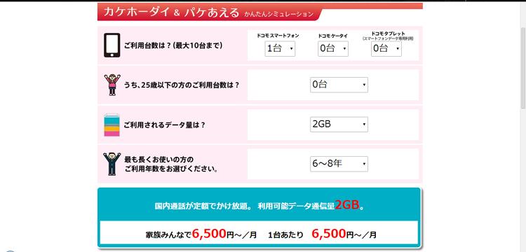 DOCOMO新料金002