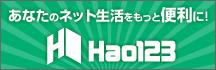 hao123_banner_0305