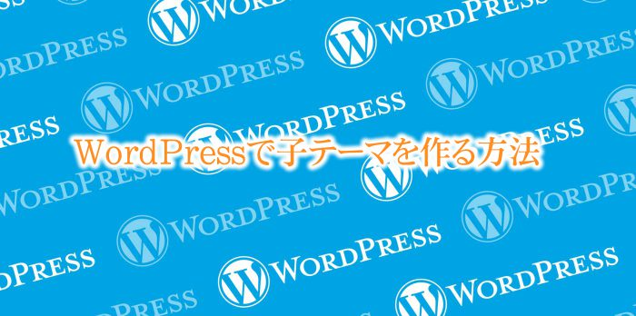 wordpress-child20161017